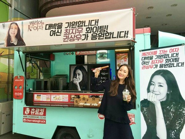 "Kwon Sang Woo Sends Churro Truck To Support Choi Ji Woo's New Drama ""Woman With A Suitcase"""