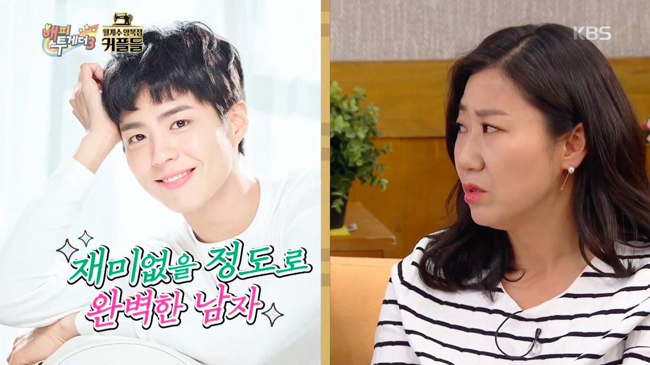 """Park Bo Gum Is Too Perfect According To His """"Reply 1988"""" Co-Star Ra Mi Ran"""