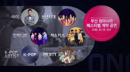 Watch Live: Busan One Asia Festival Opening Ceremony Featuring PSY, Girls' Generation, INFINITE, And More