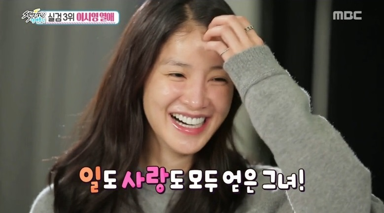 Lee Si Young's Celebrity Ideal Type Highlighted After Dating News