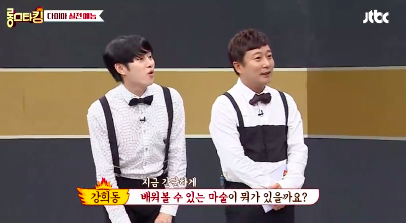 "Watch: Kim Heechul Does A Perfect Parody Of Kang Ho Dong On ""Ask Us Anything"""