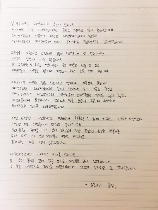 Moon Hyuna letter