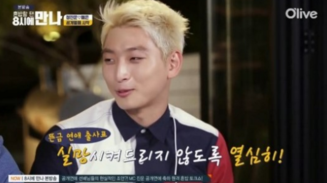 2AM's Jeong Jinwoon Assures That He'll Work Hard On Relationship With Wonder Girls' Yeeun