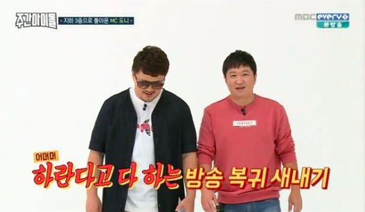 """Watch: Jung Hyung Don Makes A Slightly Awkward But Very Welcome Return To """"Weekly Idol"""""""