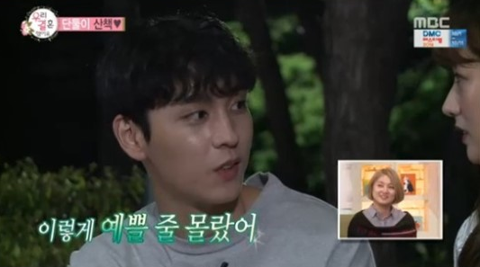 Choi Tae Joon Thinks Apink's Bomi Is Prettier Than He Imagined