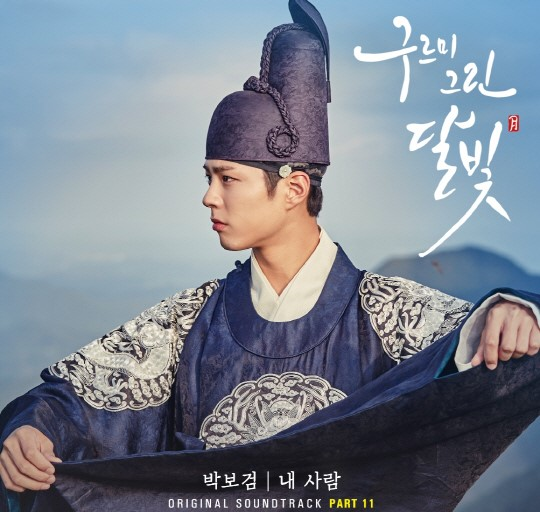 "Park Bo Gum Releases Ballad For ""Moonlight Drawn By Clouds"" Soundtrack"