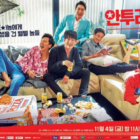 """Entourage"" PD Says The Drama Passes The Standard Of Korean Broadcast Ratings"