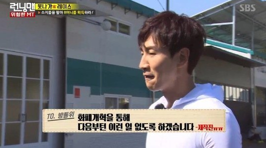 Image of: Yoo Jae Check Out The Funny Episode On Viki Below Soompi Running Man Cutely Apologizes For cursing During Recent Episode