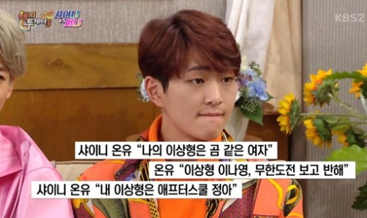 Which TWICE Member Does SHINee's Onew Pick As His Ideal Type (For Today)?