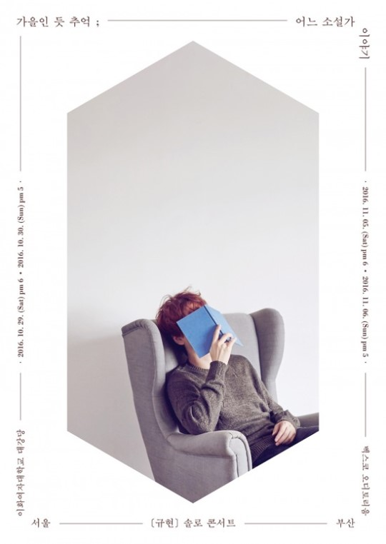 Super Junior's Kyuhyun To Reveal Song From Upcoming Album At Solo Concert