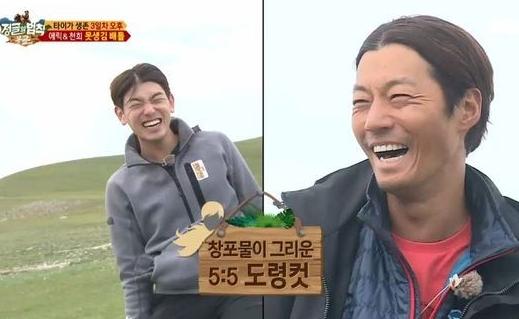 Lee Chun Hee Eric Nam