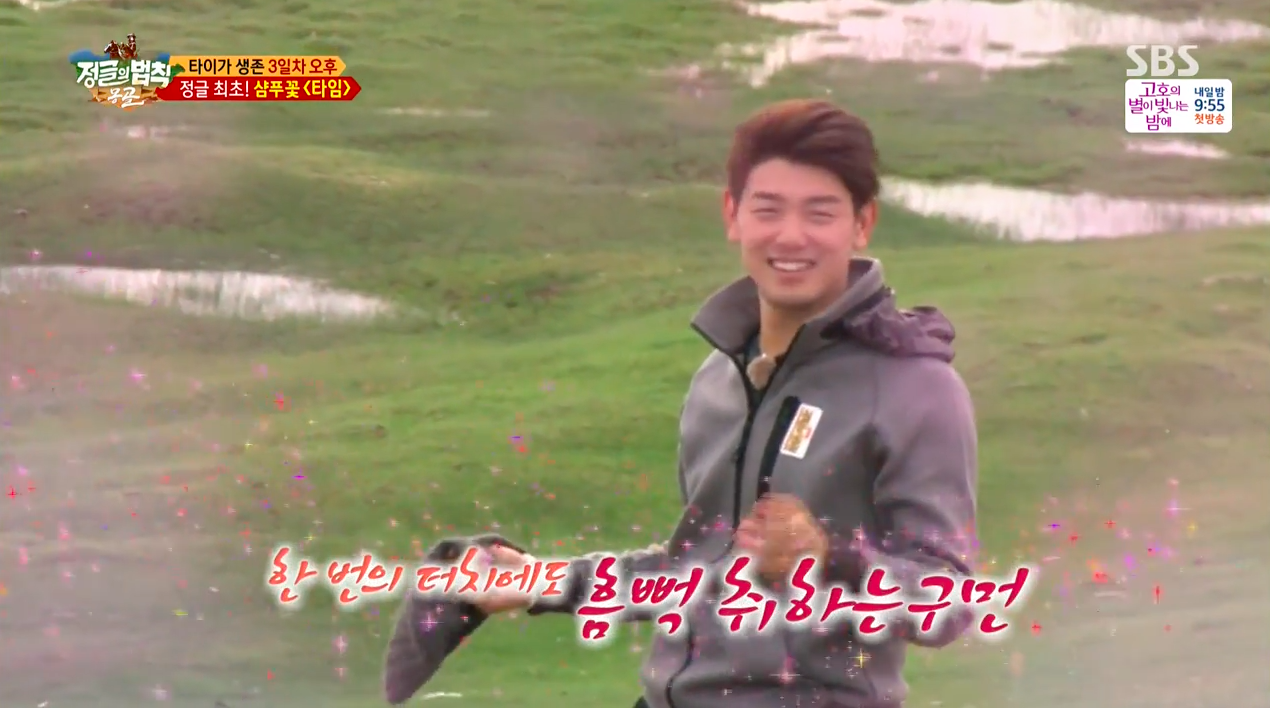 """Watch: Eric Nam Is Just As Lovable While Roughing It In Mongolia On """"Law Of The Jungle"""""""