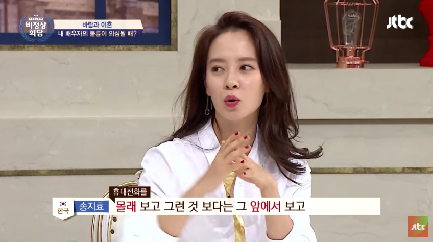 Watch: Song Ji Hyo Acts Out How She Would Deal With A Spouse Who Is Having An Affair