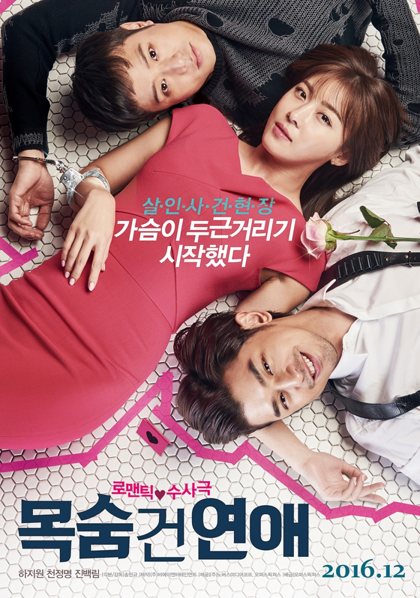 Ha Ji Won, Chun Jung Myung, And Bolin Chen's Film Reveals Poster