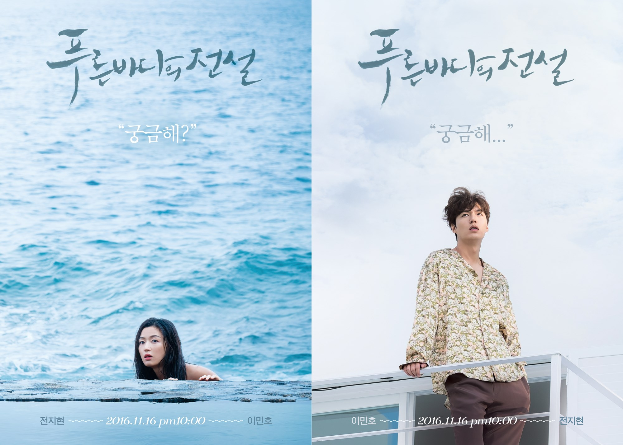 """""""The Legend Of The Blue Sea"""" Reveals Posters Of Jun Ji Hyun And Lee Min Ho"""