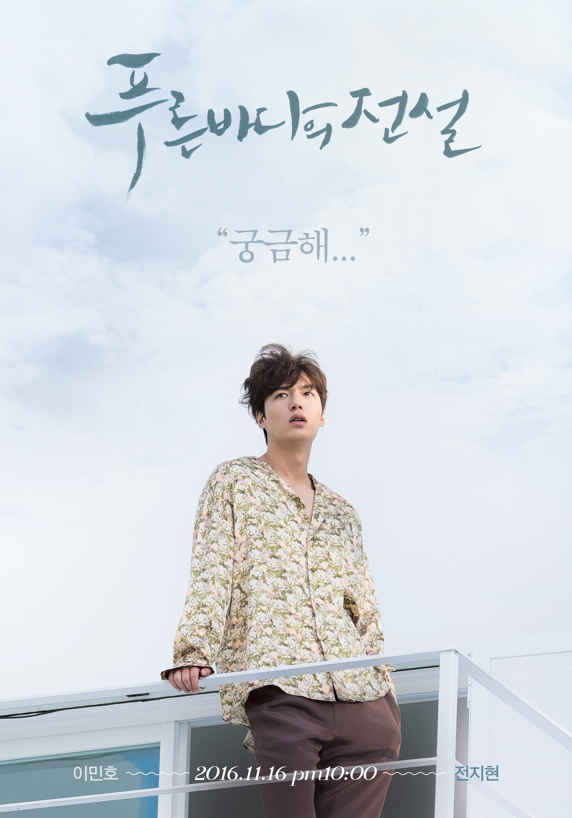The Legend of the Blue Sea Poster Lee Min Ho