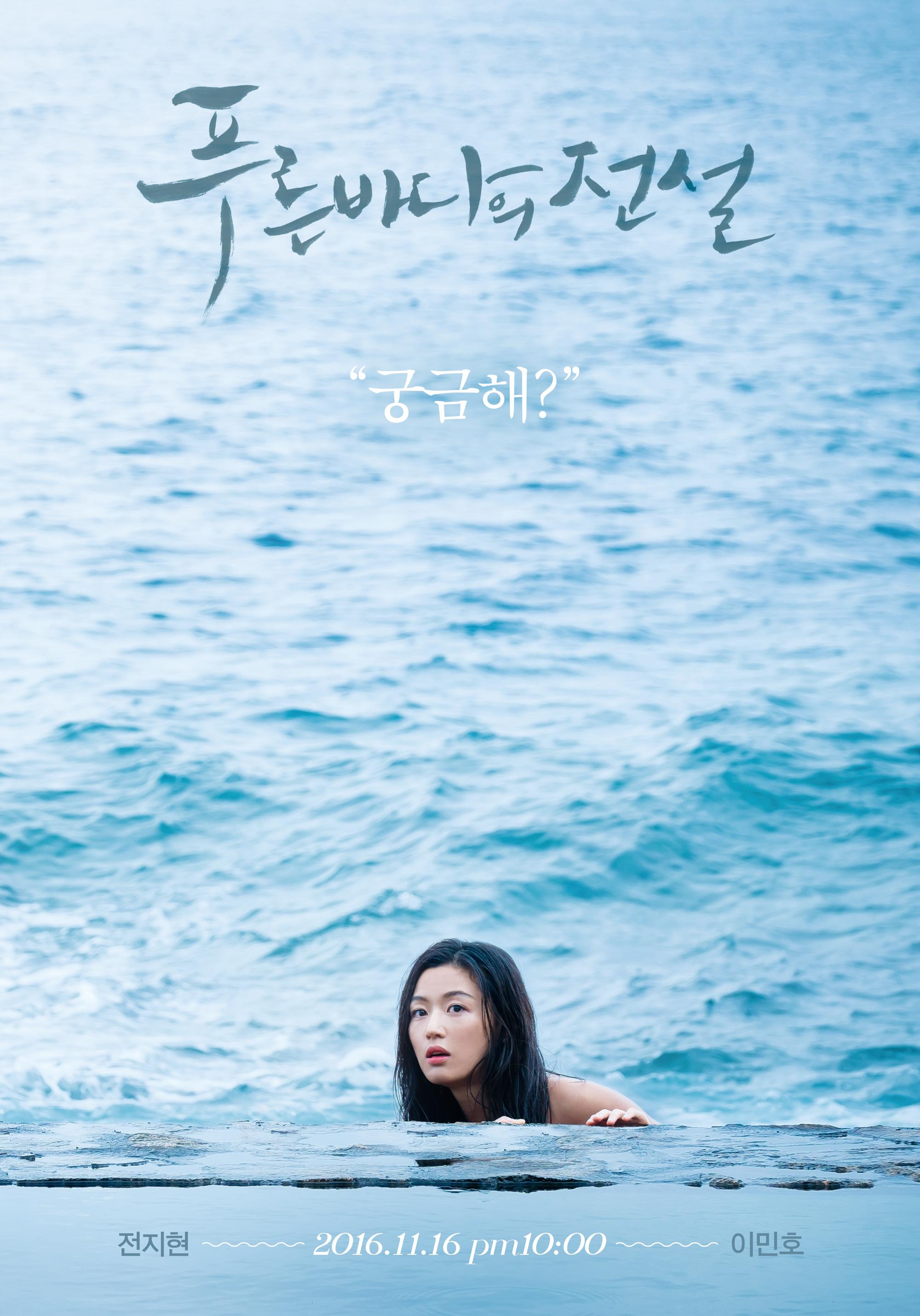 The Legend of the Blue Sea Poster Jun Ji Hyun