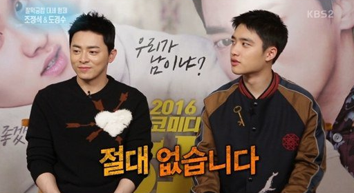 Jo Jung Suk Reveals He Can Get Extremely Jealous For EXO Member D.O.'s Attention