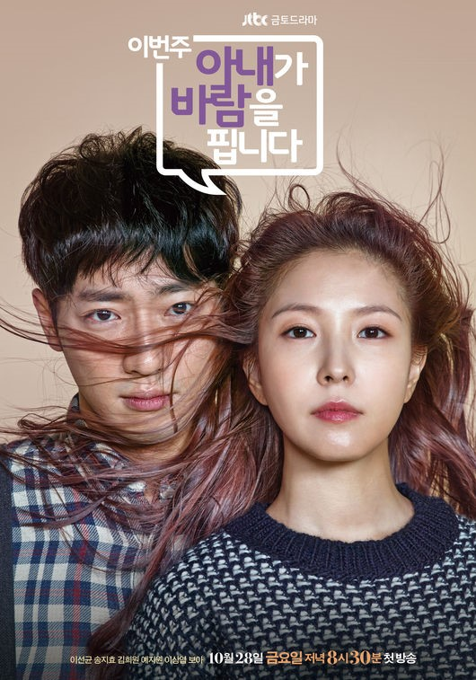 "BoA Receiving Praise For Her Acting In ""My Wife Is Having An Affair This Week"""