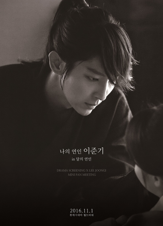 """Lee Joon Gi To Watch Final Episode Of """"Scarlet Heart: Goryeo"""" With Fans"""