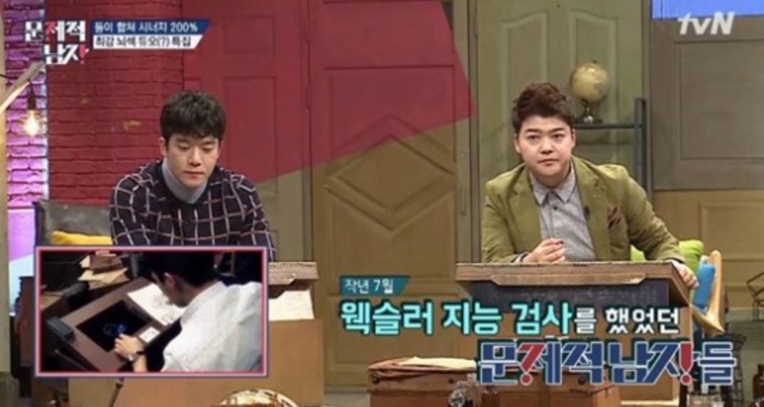"""""""Problematic Men"""" Cast Members Reveal Their Impressive IQ Test Results"""