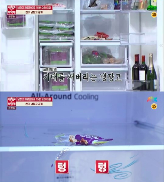 please take care of my refrigerator henry