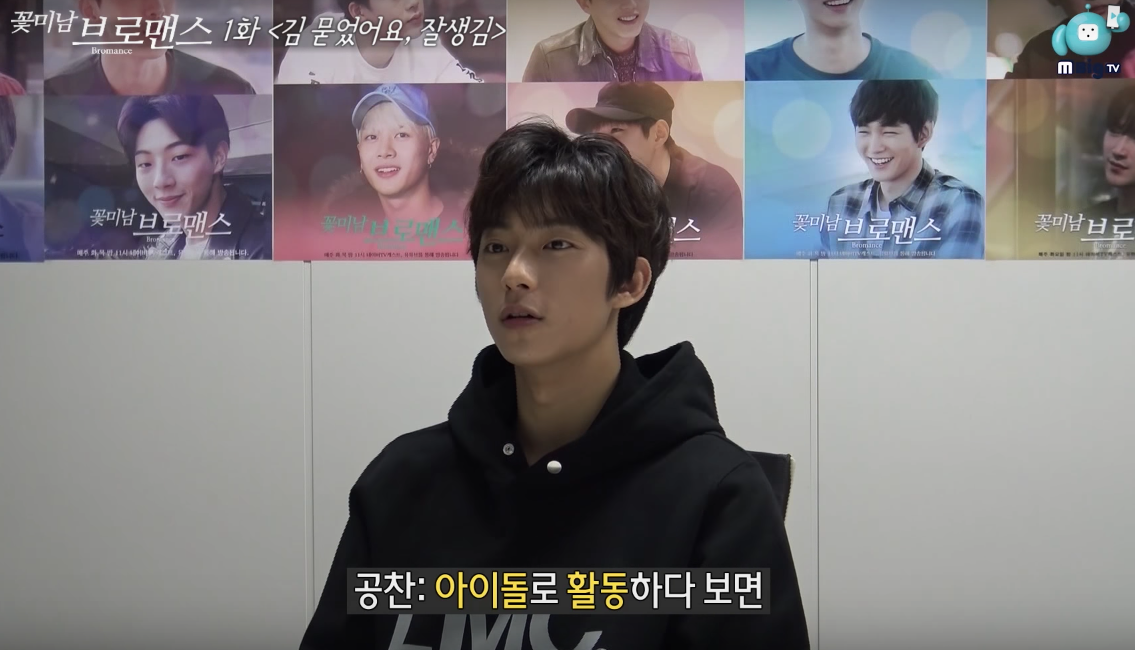 B1A4's Gongchan Is Frank About The Reality Of Forming Friendships With Other Idols