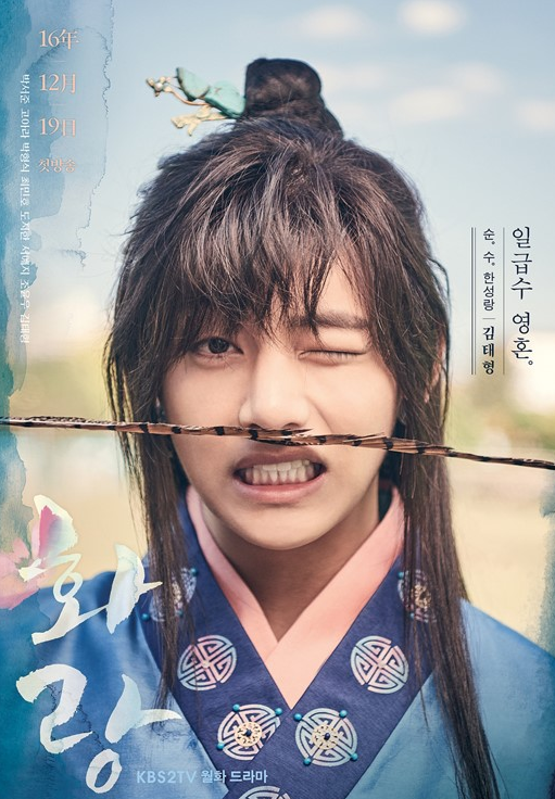 """""""Hwarang: The Beginning"""" Releases More Stunning Individual Character Posters"""