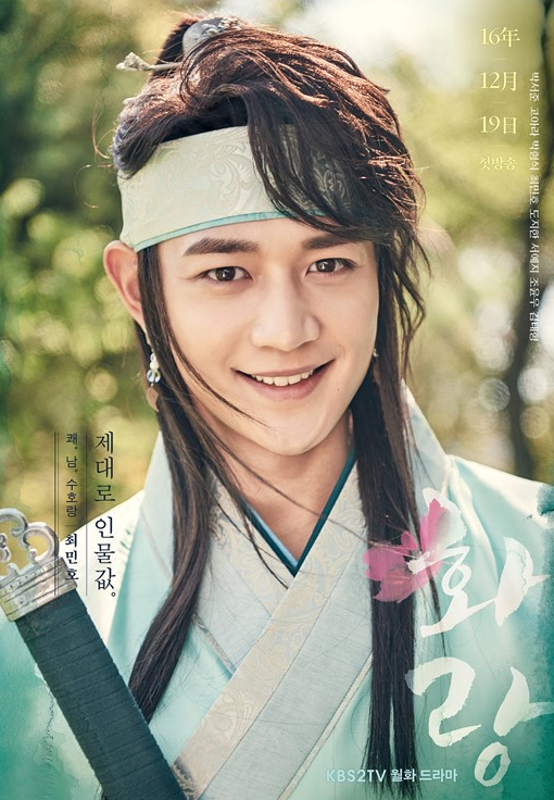Image result for hwarang poster