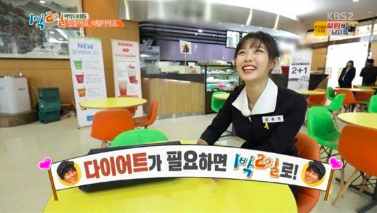 "Kim Yoo Jung Trolls The ""2 Days & 1 Night"" Members Through Group Chat"
