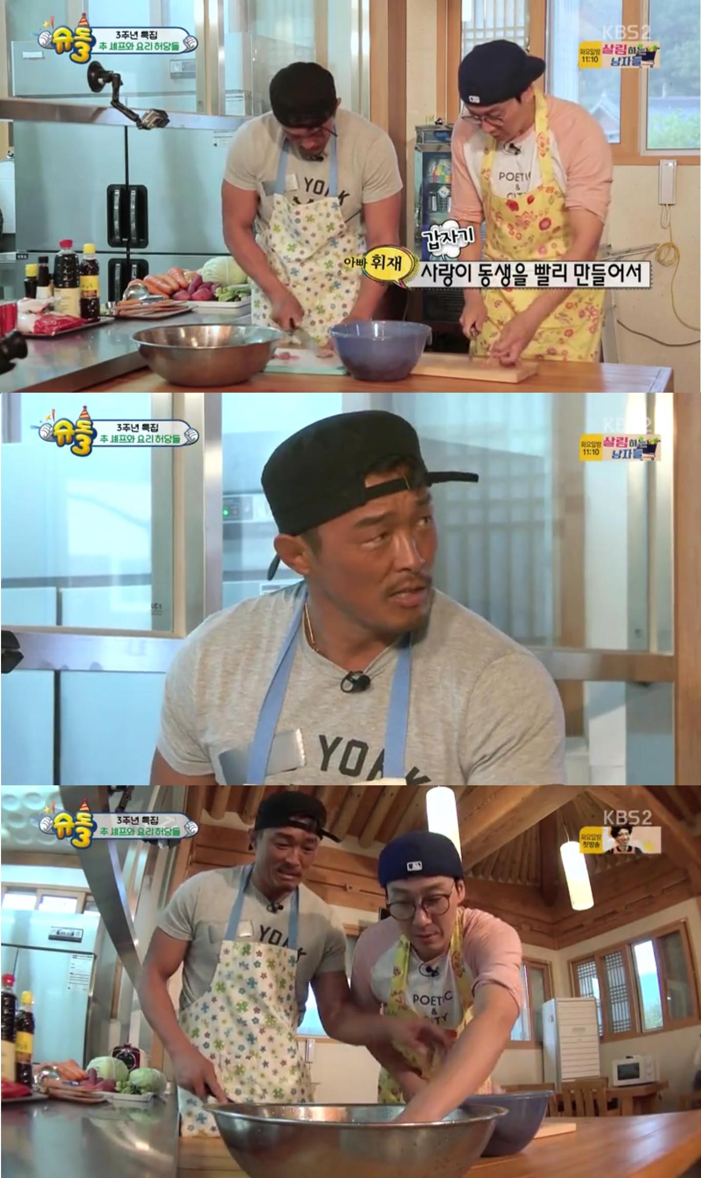 choo sung hoon lee hwi jae 2