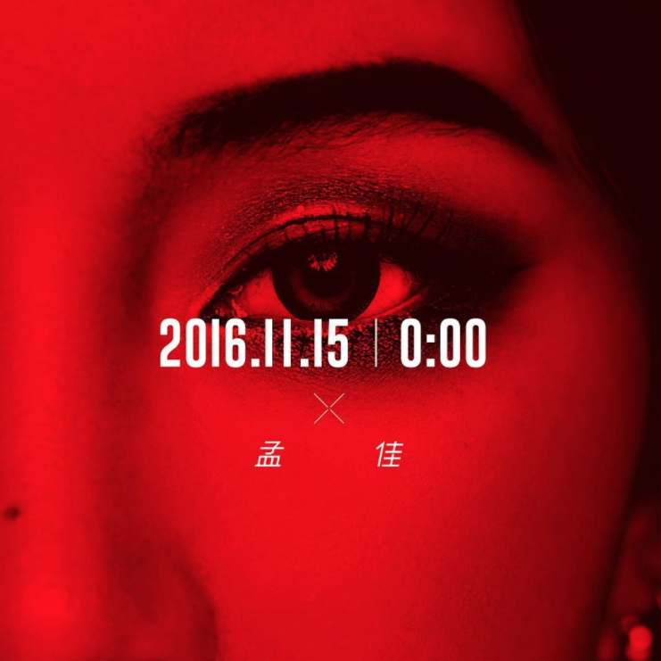 Jia Announces Solo Debut With Image Teaser