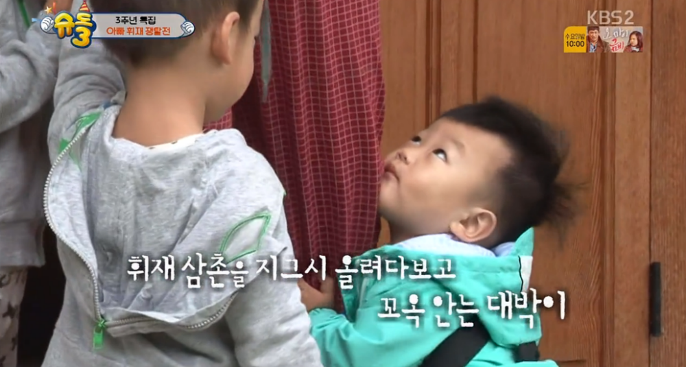 Daebak Is Such A Troll And Plays With Lee Dong Gook's Heart