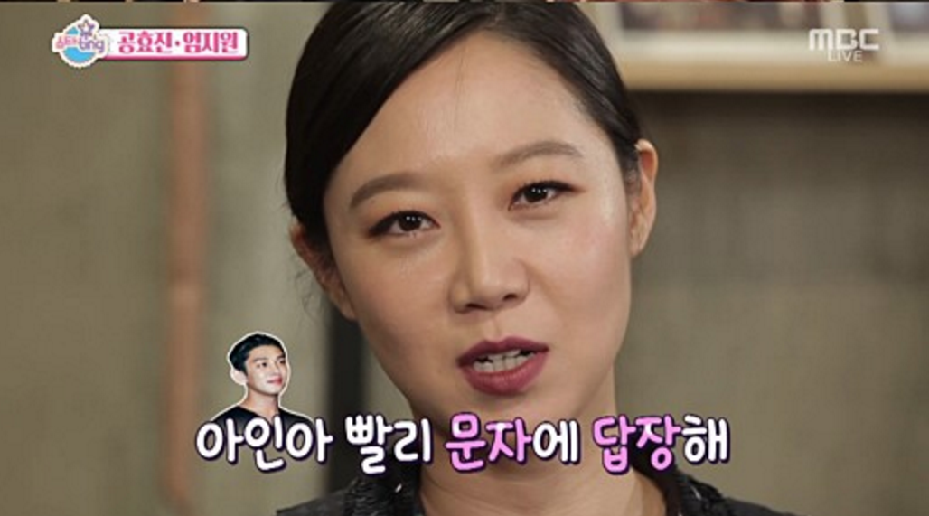 Gong Hyo Jin Picks An Ideal Type And Calls Out To The Actor She'd Like To Work With