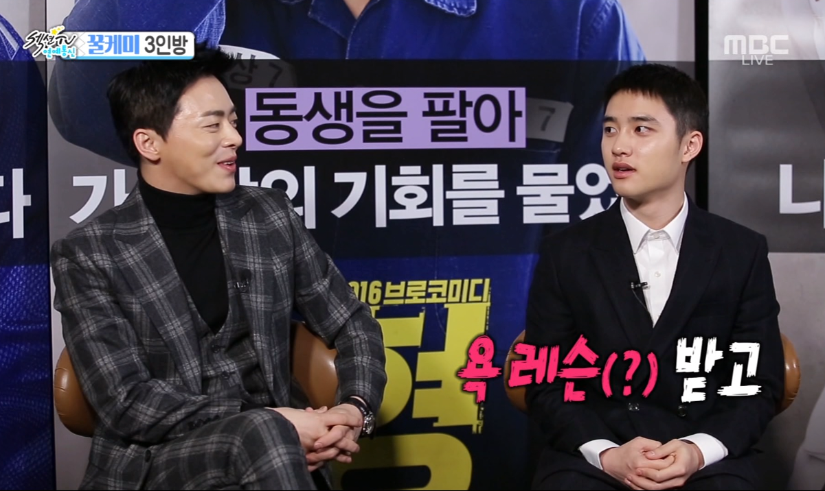 """EXO's D.O. Amusingly Says Jo Jung Suk Gave Him """"Swearing Lessons""""?"""