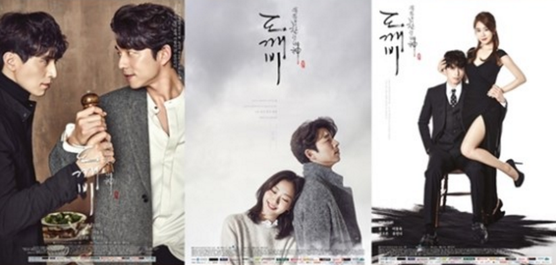 The Cast Members Of Goblin Are Unique And Intriguing In Latest
