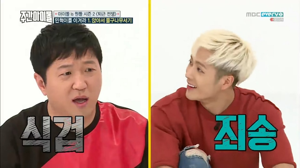 """Jackson's Shoes Almost Become A Curse On """"Weekly Idol"""""""