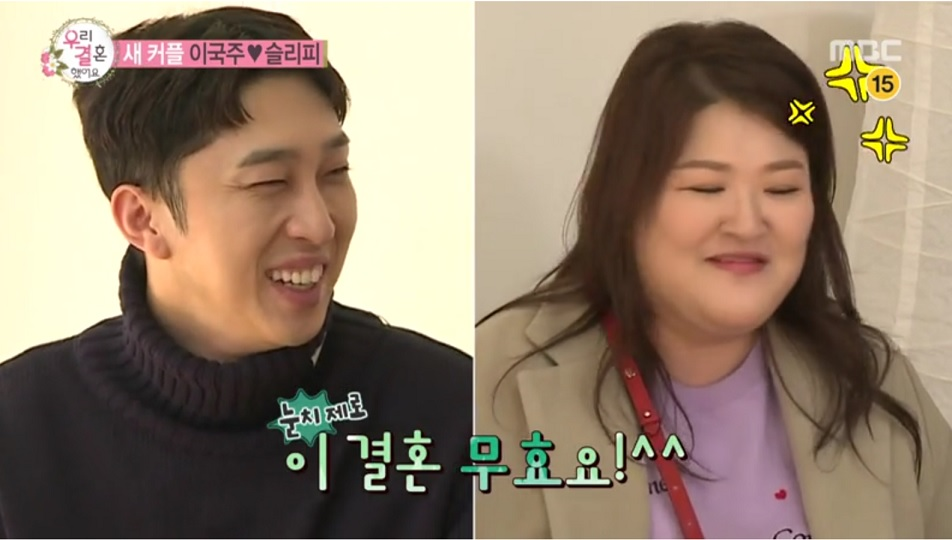 Sleepy and Lee Guk Joo's Virtual Marriage Takes One Step Back And Two Steps Forward