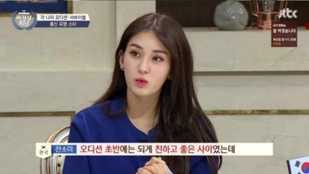 "Jeon Somi Talks About How Her Relationship With Kim Sejeong Turned Awkward During ""Produce 101"""