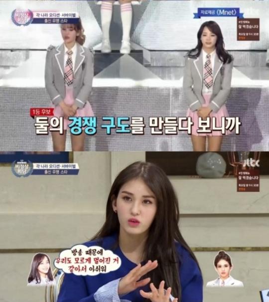 Jeon Somi Kim Sejeong