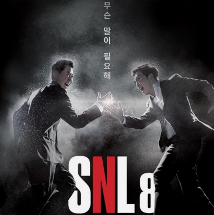 """""""SNL Korea"""" Provides Explanation With Second Apology For Recent Sexual Assault Controversy"""