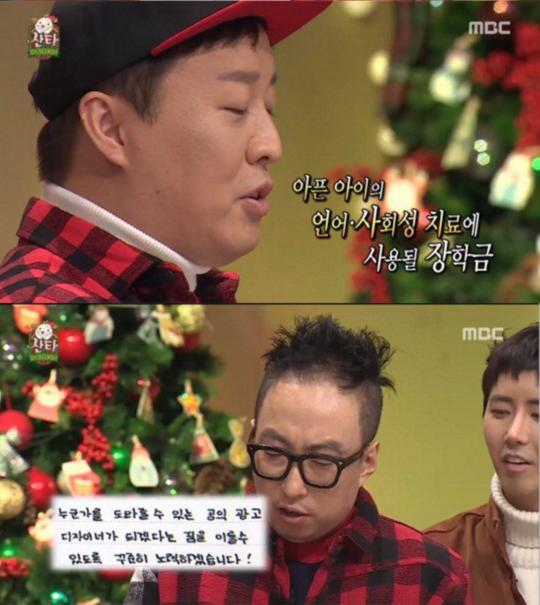 Jung Joon Ha Park Myung Soo Infinite Challenge