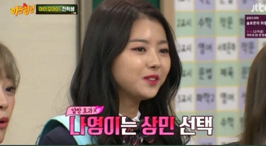 I.O.I's Lim Nayoung Says Her Most Embarrassing Moment Happened During A JYP Audition