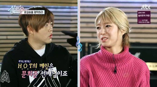 AOA's Choa Recalls Her First Impression Of H.O.T's Moon Hee Jun