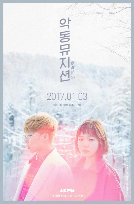 akdong musician teaser