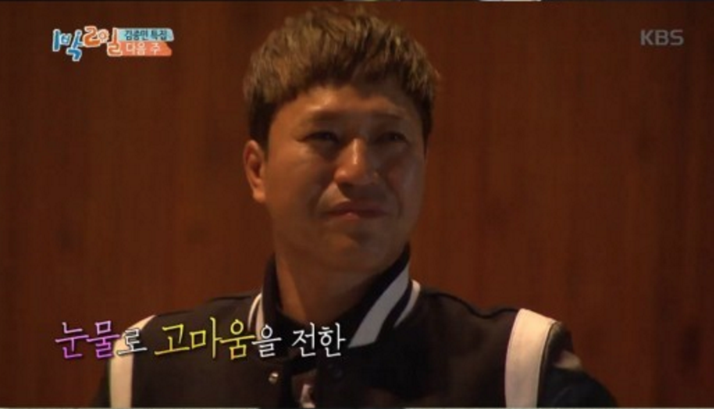 """Kim Jong Min To Reveal His Inner Feelings For The First Time In 9 Years In Upcoming """"2 Days & 1 Night"""" Episode"""