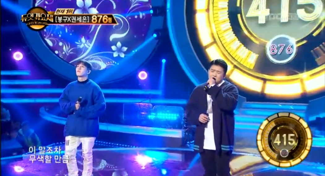 """Watch: Block B's Taeil Fuels His Bromance With """"Duet Song Festival"""" Partner"""