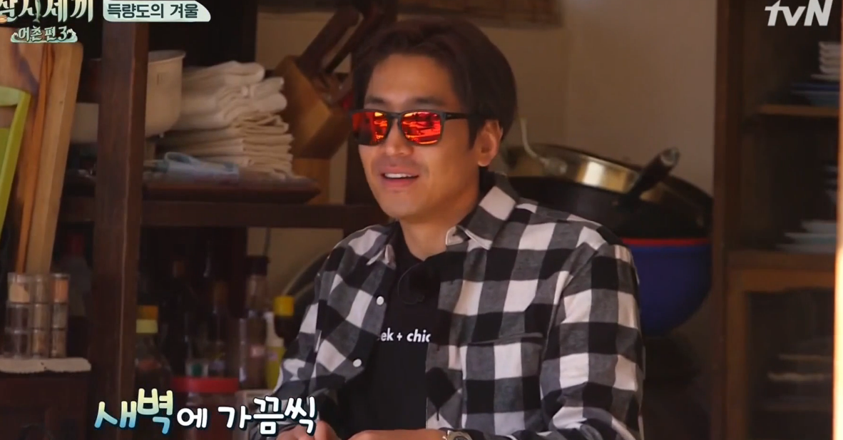 Eric Is Adorably Pouty About How Lee Seo Jin Only Texts Him About One Particular Thing