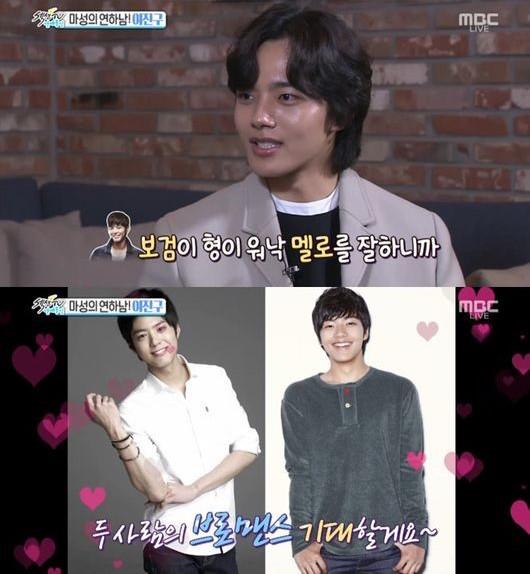 Yeo Jin Goo Park Bo Gum