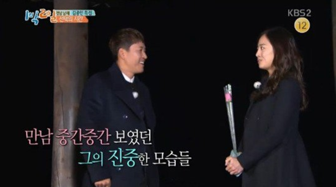 """Kim Jong Min Hopes For A Second Date With Kim So Yeon On """"2 Days & 1 Night"""""""